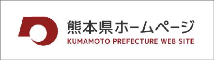 熊本県ホームページ