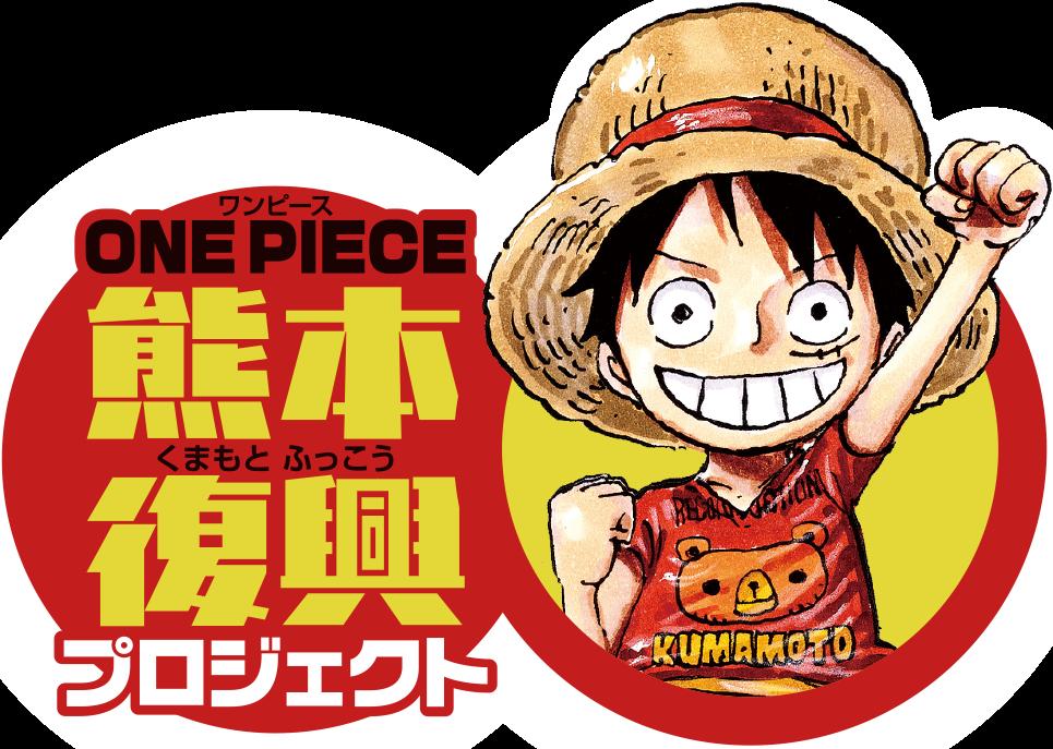 ONE PIECE 熊本復興プロジェクト