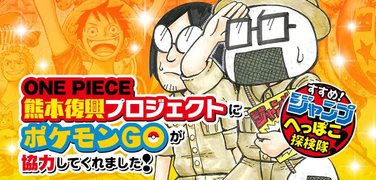 ONE PIECE熊本復興プロジェクトにポケモンGOが協力してくれました!