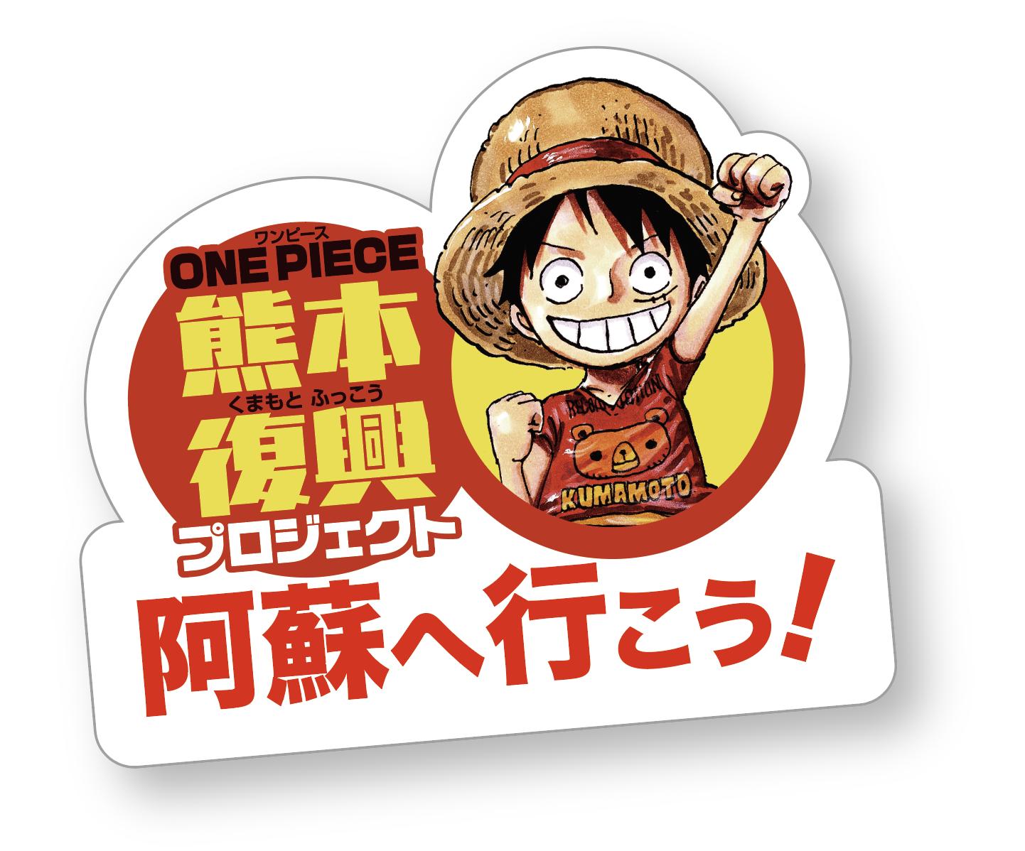 JR豊肥本線の運行再開に合わせたコラボ企画が実現!