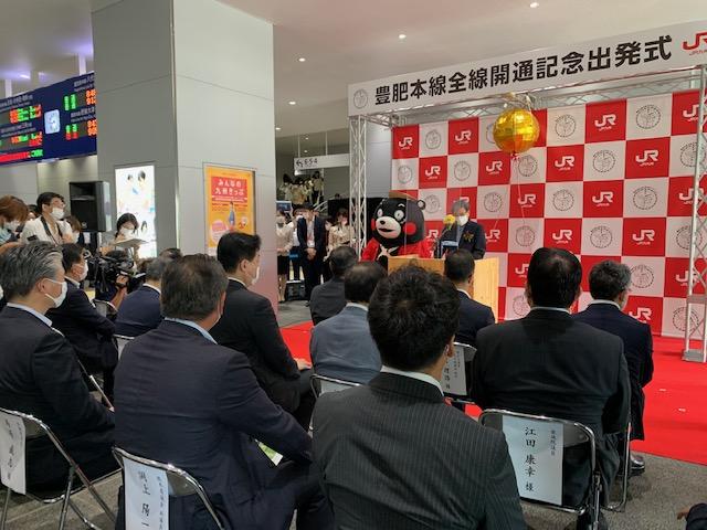 JR豊肥本線開通!!プロジェクトとコラボ!