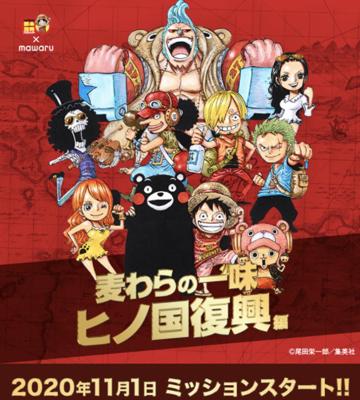 「ヒノ国を冒険せよ!」 デジタルスタンプラリーキャンペーン2021年2月末まで!