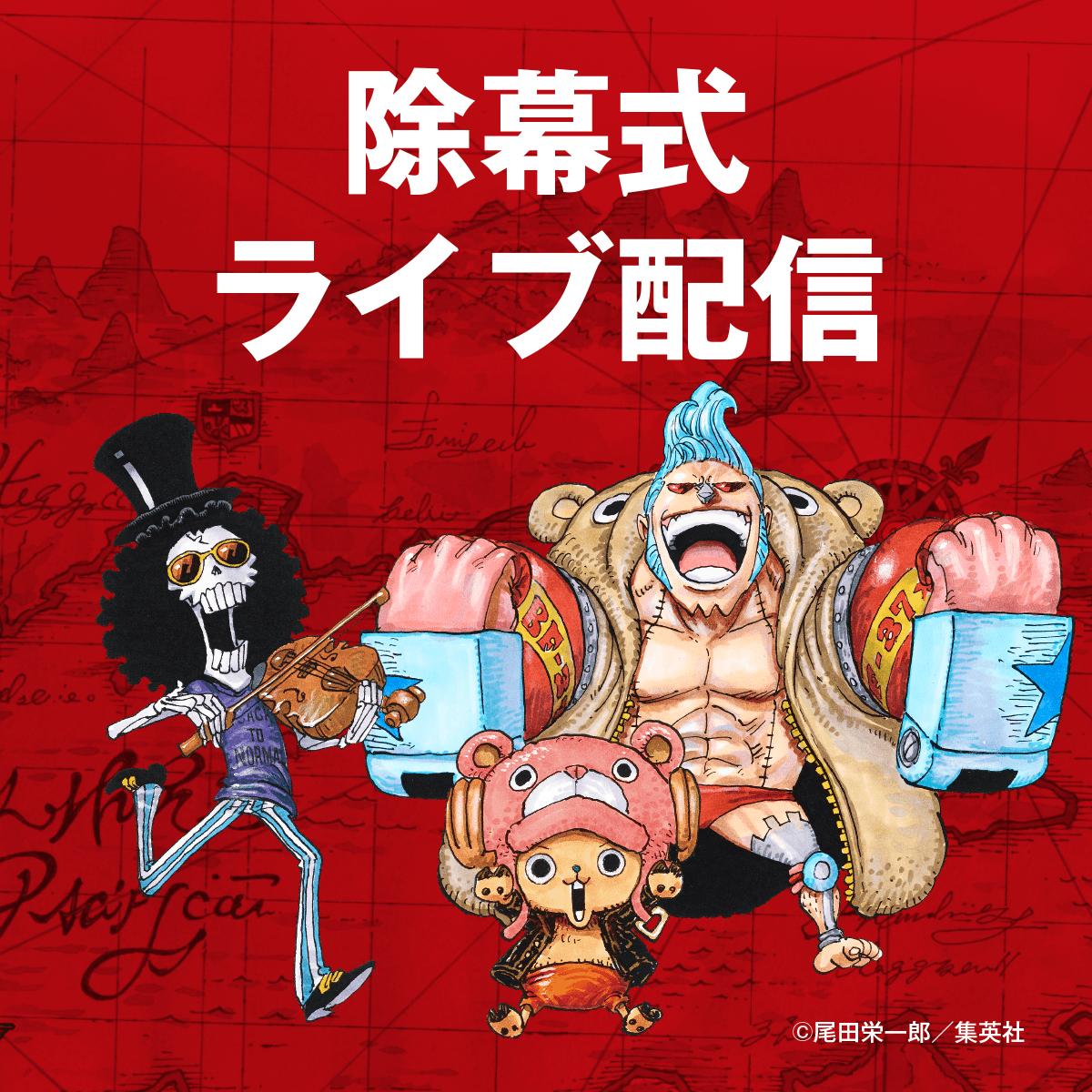 チョッパー、ブルック、フランキー除幕式ライブ配信!!