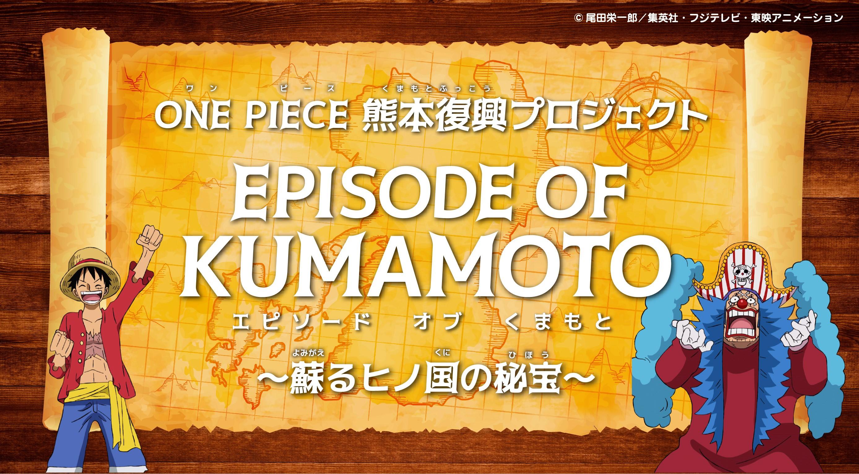 EPISODE OF KUMAMOTO ~蘇るヒノ国の秘宝~<br>エピソード2,3,4公開